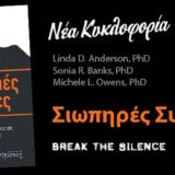 Το νέο βιβλίο Ψυχολογίας μιλάει κατευθείαν στην καρδιά σας, γιατί η σιωπή δεν είναι ποτέ η λύση!