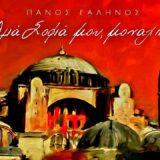 Πάνος Γαληνός: «Αγιά Σοφιά μου, μοναχή» – Νέο Τραγούδι