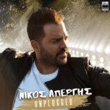Νίκος Απέργης Unplugged: Μεγάλες επιτυχίες & μοναδικές ερμηνείες
