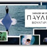 Ξάπλωσέ με στη γη: Κυκλοφόρησε το νέο τραγούδι της Παυλίνας Βουλγαράκη