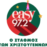 Και φέτος τα Χριστούγεννα είναι Εasy 97. 2