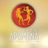 """Εκπομπή """"Ελλήνων Δρώμενα"""" στην ΕΡΤ3: """"Μαντολίνο""""."""
