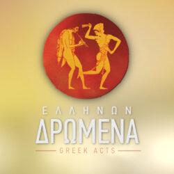 """Εκπομπή """"Ελλήνων Δρώμενα"""" στην ΕΡΤ3: """"Το μπουζούκι - Οι πρώτες πενιές"""""""