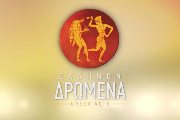 """Εκπομπή """"Ελλήνων Δρώμενα"""" στην ΕΡΤ3: """"Το κανονάκι"""""""