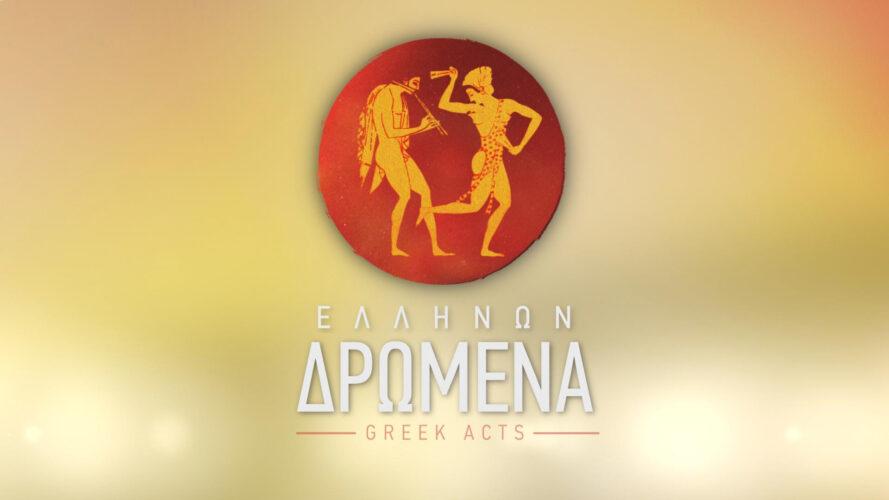 """Εκπομπή """"Ελλήνων Δρώμενα"""" στην ΕΡΤ3: """"Η Κως που τραγουδεί"""""""