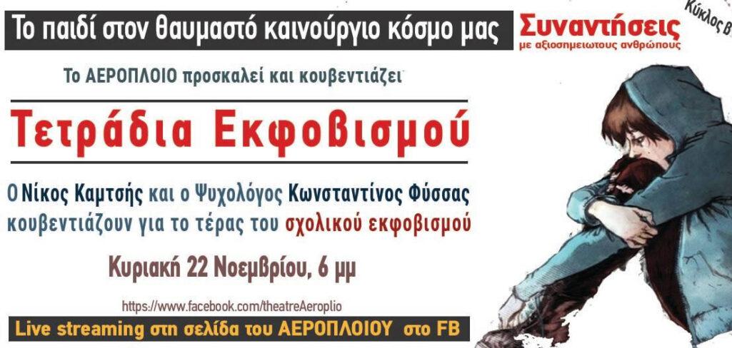 Από θέατρο Αερόπλοιο 2η Διαδικτυακή Συνάντηση-Δράσεις για το παιδί την περίοδο του εγκλεισμού