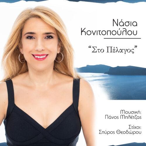 Στο Πέλαγος: Κυκλοφόρησε το νέο τραγούδι της η Νάσια Κονιτοπούλου