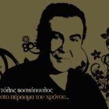 Τόλης Βοσκόπουλος: Επανακυκλοφόρησε σε digital album ο τελευταίος χρυσός δίσκος του πριν 15 χρόνια