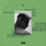 FY - «Μετράω Μέρες» feat. Mad Clip & Lil Barty