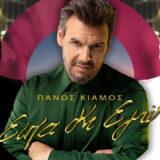 Πάνος Κιάμος - «Είπα κι εγώ»: Κυκλοφόρησε το νέο τραγούδι του με ένα απολαυστικό βίντεο κλιπ