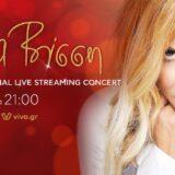 Άννα Βίσση: Πρωτοχρονιά με international live streaming concert