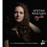 Χριστίνα Μιχαλάκη - Παγίδα | Νέα Κυκλοφορία