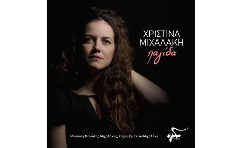Χριστίνα Μιχαλάκη - Παγίδα   Νέα Κυκλοφορία