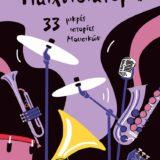 Νέα κυκλοφορία από τον Μετρονόμο // Στάθης Παχίδης // Οι παιχνιδιάτορες. 33 μικρές ιστορίες μουσικών