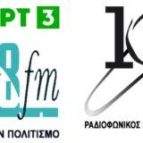 Χριστούγεννα με τον 102FM και τον 9.58FM στην ΕΡΤ3