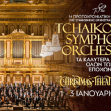 Tchaikovsky Symphony Orchestra: Online στο Christmas Theater