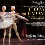 Η Ωραία Κοιμωμένη από το μπαλέτο της Σκάλας του Μιλάνου στο Christmas Theater Online