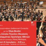 Διαδικτυακή Χριστουγεννιάτικη συναυλία του δήμου Βάρης-Βούλας-Βουλιαγμένης με την Όλγα Βενέτη