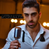 Γιάννης Σελλάς - Μπορώ Να Πω - Νέο Single & Music Video