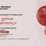 Διεθνές Φεστιβάλ Αναλόγιο: 200 χρόνια Επανάσταση;