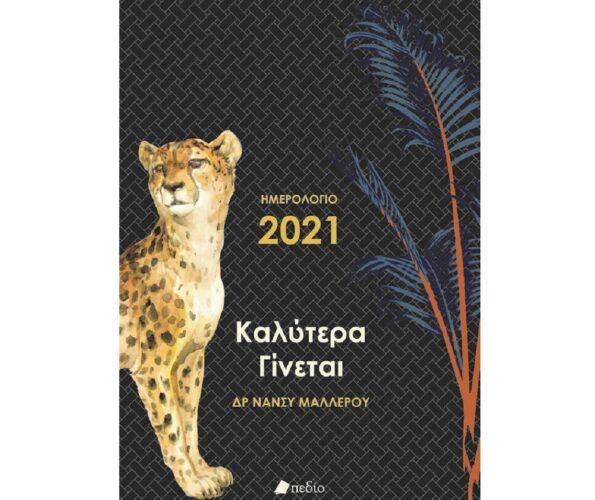 Ημερολόγιο 2021: Καλύτερα Γίνεται από την Δρ. Νάνσυ Μαλλέρου