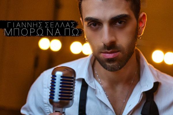 Γιάννης Σελλάς – Μπορώ Να Πω – Νέο Single & Music Video