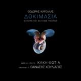Μεν. Λουντέμης & Κ. Καρυωτάκης ξορκίζουν το 2020 στα 2 νέα singles του Θανάση Χουλιαρά!