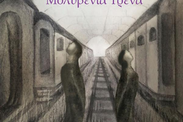 Νέο album // Μάνος Μοναστηριώτης // Μολυβένια τρένα
