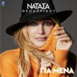 Νατάσα Θεοδωρίδου: Κυκλοφόρησε το νέο της τραγούδι «Για μένα»