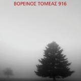 Λευτέρης Ξανθόπουλος // Βορεινός τομέας 916 // Ποιητική συλλογή