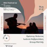 Mini Live Streaming Festival σε «Τόπο Μυστικό»