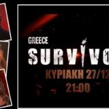 """Αυτοί είναι οι 10 """"Διάσημοι"""" του Survivor 4"""