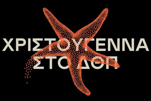 Χριστούγεννα στο ΔηΘεΠει: Διαδικτυακές εκδηλώσεις στο www.dithepi.gr