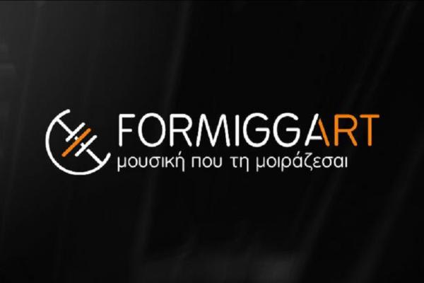 Το νέο site της Formiggart είναι εδώ