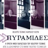 Πρεμιέρα στην Ελλάδα για την πρώτη αμιγώς ψηφιακή παράσταση του Θεάτρου Τέχνης Καρόλου Κουν