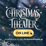 Αυτές τις γιορτές το Christmas Theater φέρνει τα Χριστούγεννα σπίτι σας!