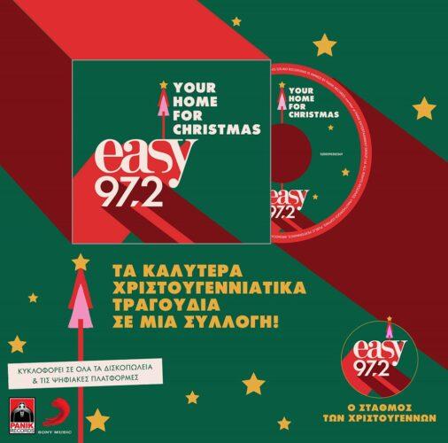 Ο easy 97,2 κυκλοφορεί χριστουγεννιάτικη συλλογή!