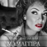 Φταίω εγώ για όλα: Νέο Digital Single από την Ματθίλδη Μαγγίρα