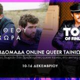 Εβδομάδα Οnline Queer Ταινιών: Δύο βραβευμένες ταινίες δωρεάν online για μία εβδομάδα