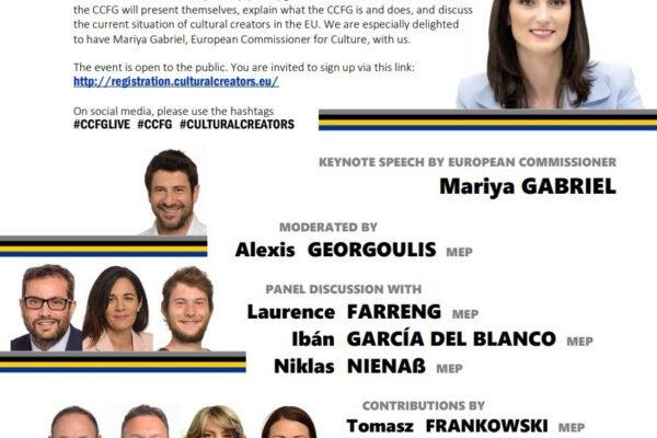Η Ομάδα Φιλίας Πολιτιστικών Δημιουργών του Ευρωπαϊκού Κοινοβουλίου (CCFG) στην πρώτη επίσημη εκδήλωση