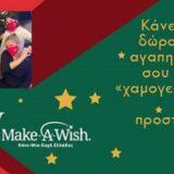 Ο easy 97,2 και το Make-A-Wish ένωσαν τις δυνάμεις τους για καλό σκοπό!