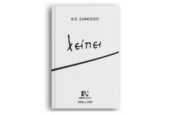 Λείπει: Το νέο ποιητικό βιβλίο του Θεόδωρου Π. Ζαφειρίου