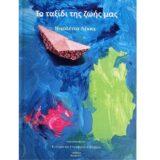 Το ταξίδι της ζωής μας: Το νέο παιδικό βιβλίο της Νικολέττας Λέκκα από τις εκδόσεις ΓΕΛΛΑΣ