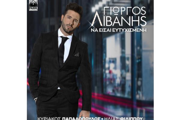 Γιώργος Λιβάνης – Να Είσαι Ευτυχισμένη: Νέο τραγούδι & video clip με γνωστή παρουσιάστρια