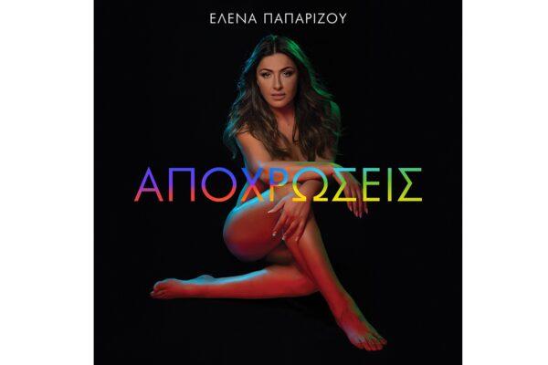 Έλενα Παπαρίζου: Το νέο άλμπουμ «Αποχρώσεις» έρχεται!