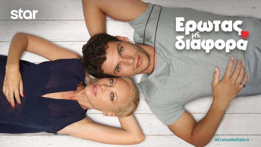 Έρωτας με διαφορά: Πρεμιέρα για την νέα σειρά του Star