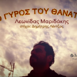 Ο γύρος του θανάτου // Λεωνίδας Μαριδάκης // Νέο τραγούδι και video