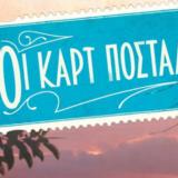 """Στην Κρήτη αρχίζουν τα γυρίσματα της νέας σειράς """"Καρτ ποστάλ"""" της ΕΡΤ"""