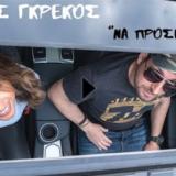 Έλενα Κρεμλίδου: Δείτε ποιόν τραγουδιστή...ταλαιπώρησε!
