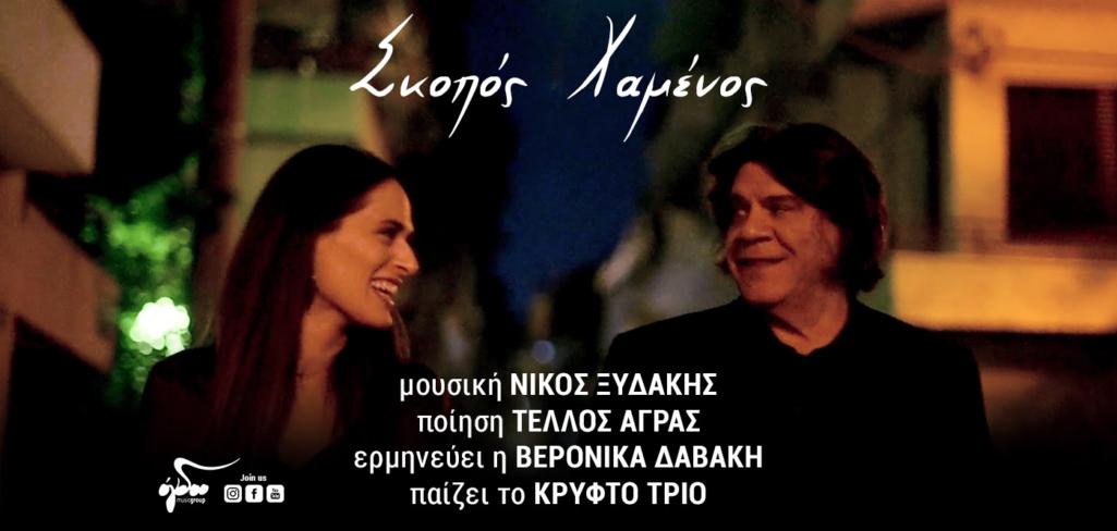 Νίκος Ξυδάκης - Σκοπός Χαμένος   Νέα Κυκλοφορία